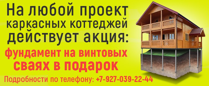 Готовые проекты домов, коттеджей – Москва